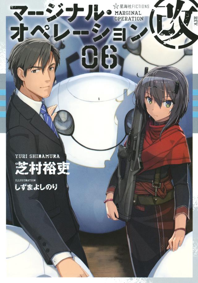 マージナル・オペレーション改 06