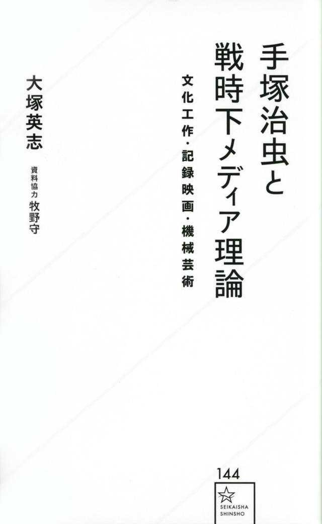 手塚治虫と戦時下メディア理論 文化工作・記録映画・機械芸術
