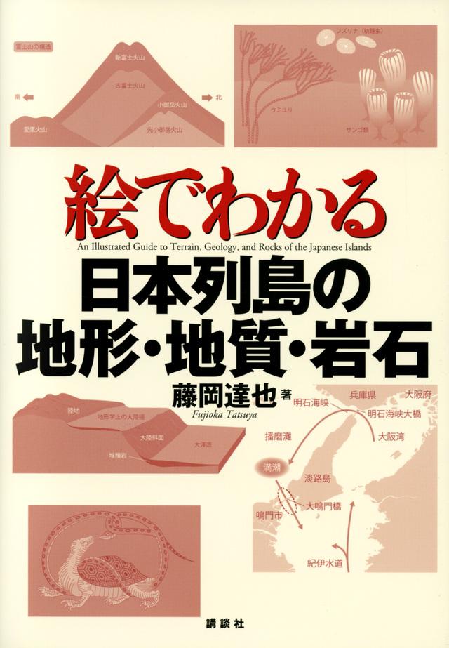 絵でわかる日本列島の地形・地質・岩石