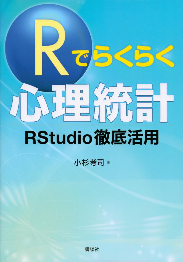 Rでらくらく心理統計 RStudio徹底活用