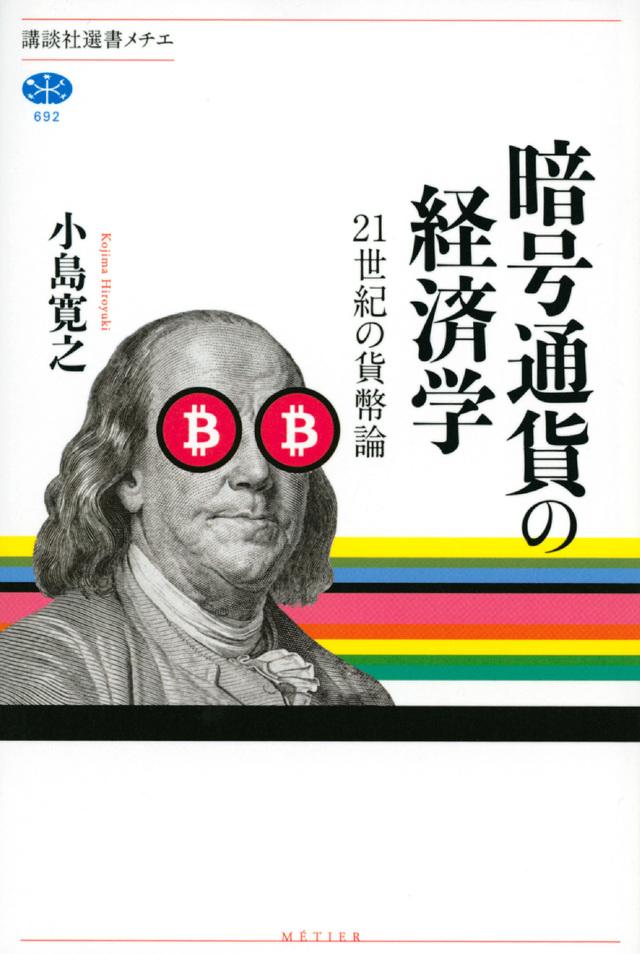 暗号通貨の経済学 21世紀の貨幣論