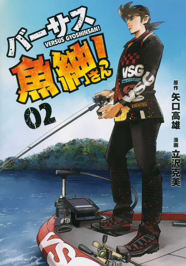 バーサス魚紳さん!(2)