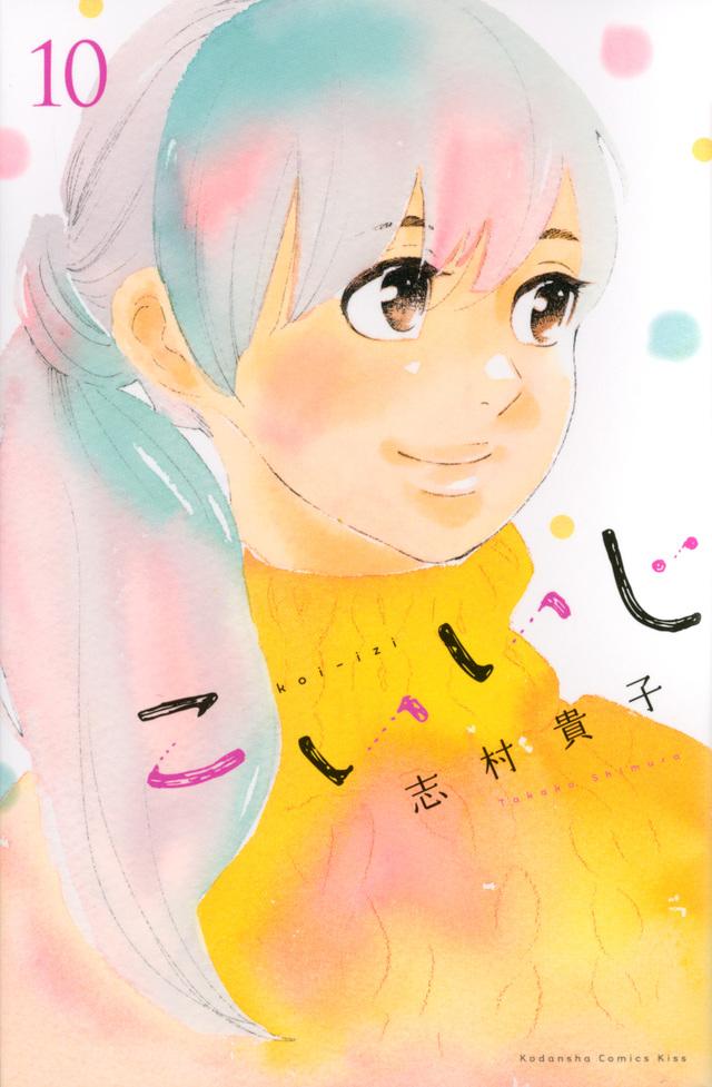 こいいじ(10)