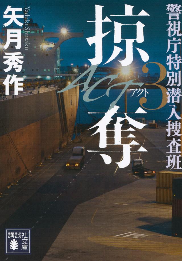 ACT3 掠奪 警視庁特別潜入捜査班