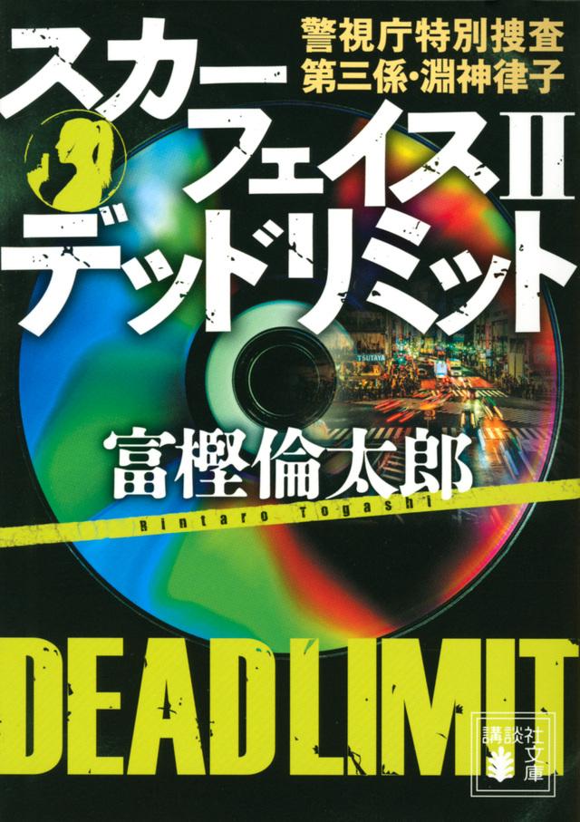 スカーフェイス2 デッドリミット 警視庁特別捜査第三係・淵神律子