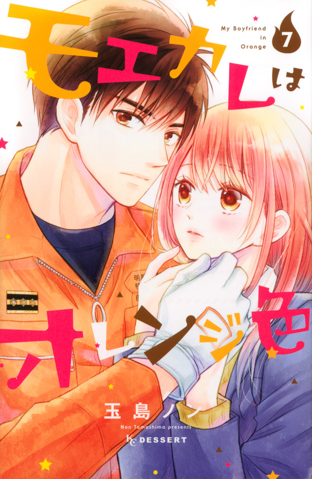 モエカレはオレンジ色(7)