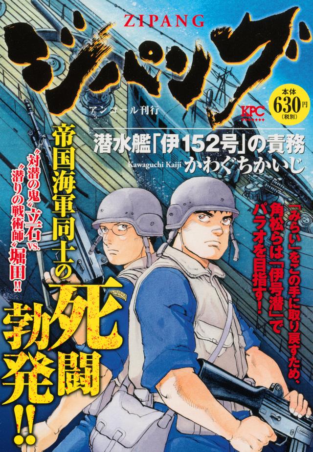 ジパング 潜水艦「伊152号」の責務 アンコール刊行