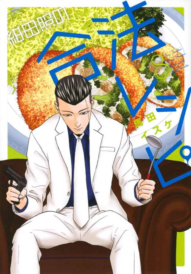 紺田照の合法レシピ(8)