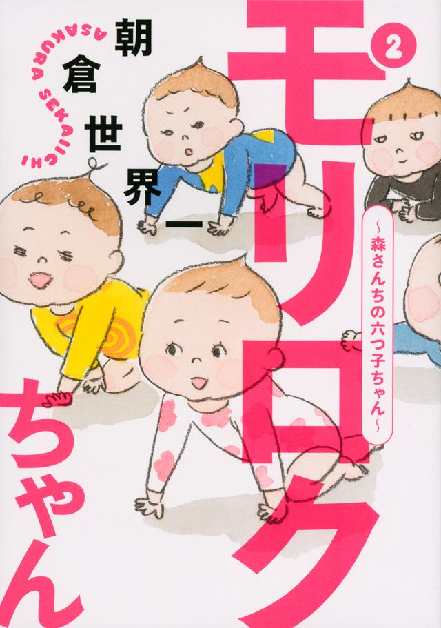モリロクちゃん~森さんちの六つ子ちゃん~(2)