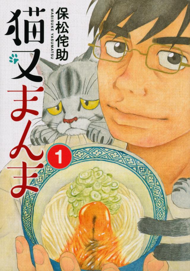 猫又まんま(1)