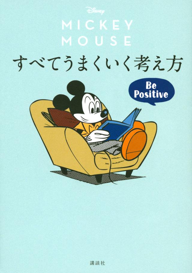 Disney ミッキーマウス すべてうまくいく考え方