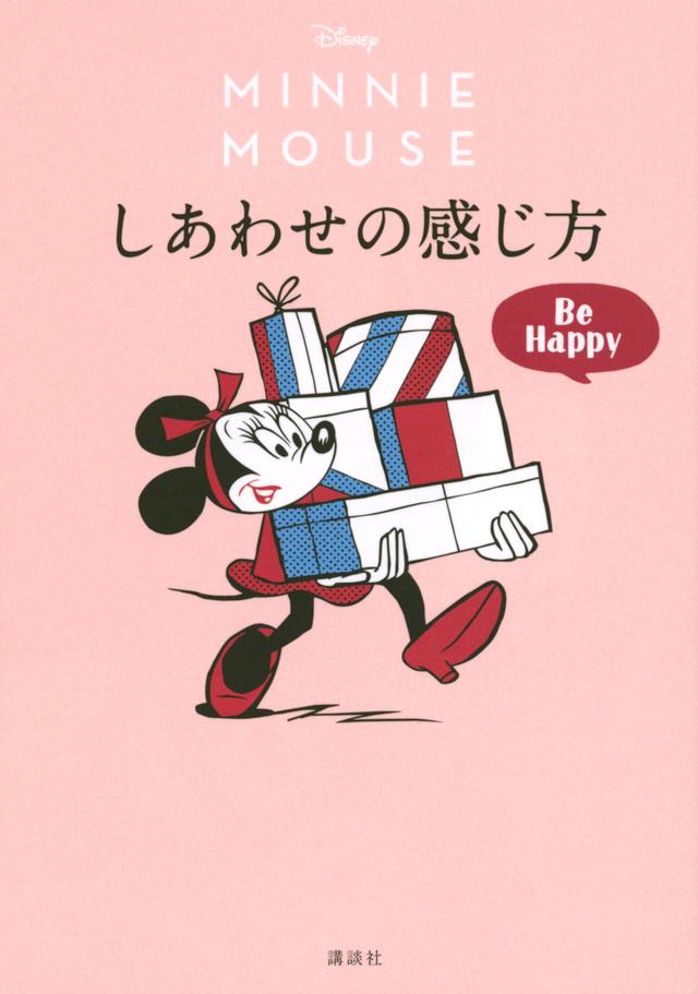 Disney ミニーマウス しあわせの感じ方 Be Happy