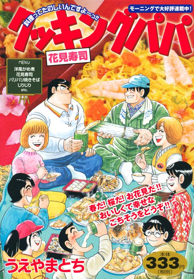 クッキングパパ 花見寿司
