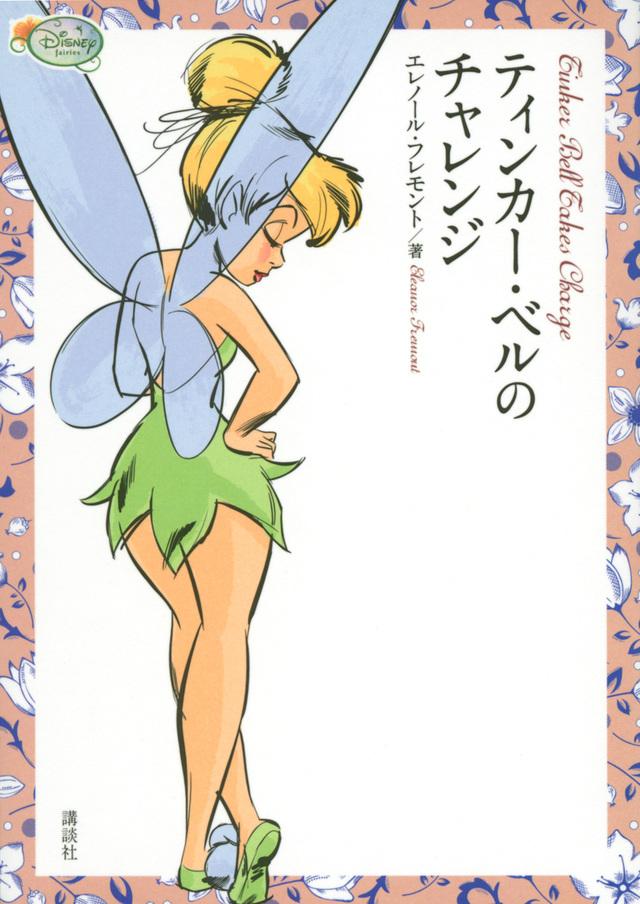 ティンカー・ベルのチャレンジ ディズニー フェアリーズ文庫