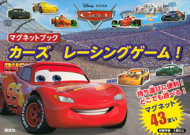 Disney/Pixar マグネットブック カーズ レーシングゲーム!
