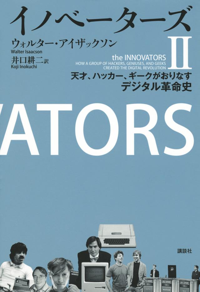 イノベーターズ2 天才、ハッカー、ギークがおりなすデジタル革命史