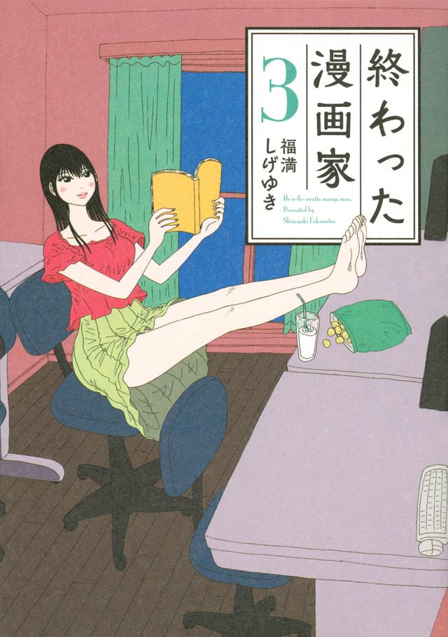終わった漫画家(3)