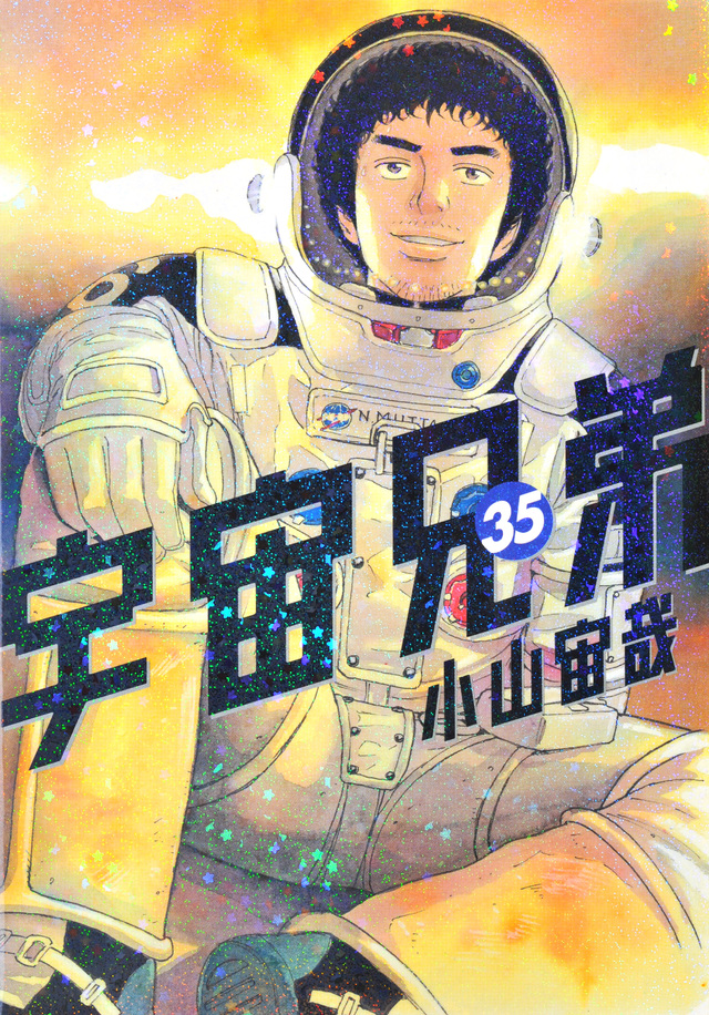 宇宙兄弟(35)