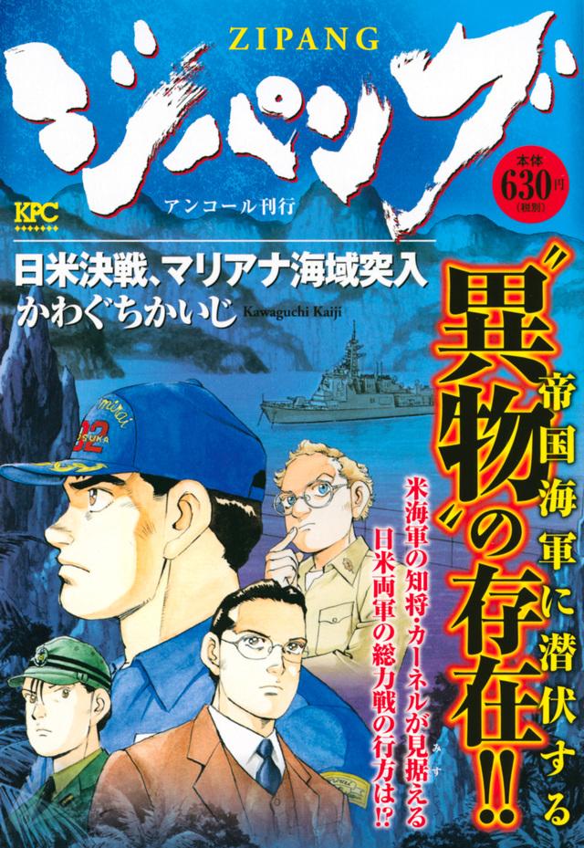 ジパング 日米決戦、マリアナ海域突入 アンコール刊行