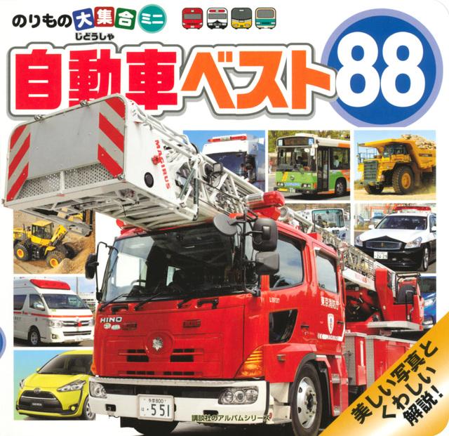 のりもの大集合ミニ 自動車ベスト88