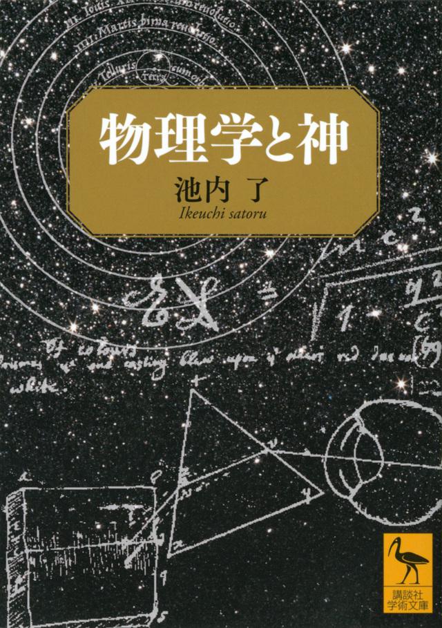 物理学と神