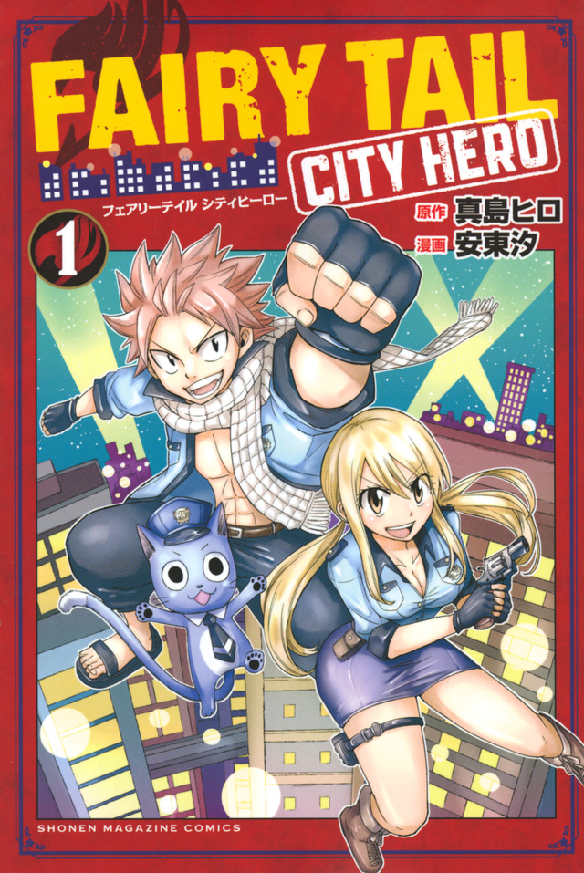 FAIRY TAIL CITY HERO(1)