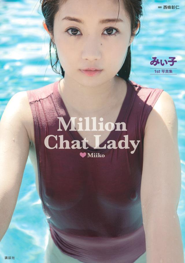みぃ子1st写真集 Million Chat Lady