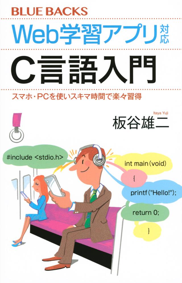 Web学習アプリ対応 C言語入門 スマホ・PCを使いスキマ時間で楽々習得