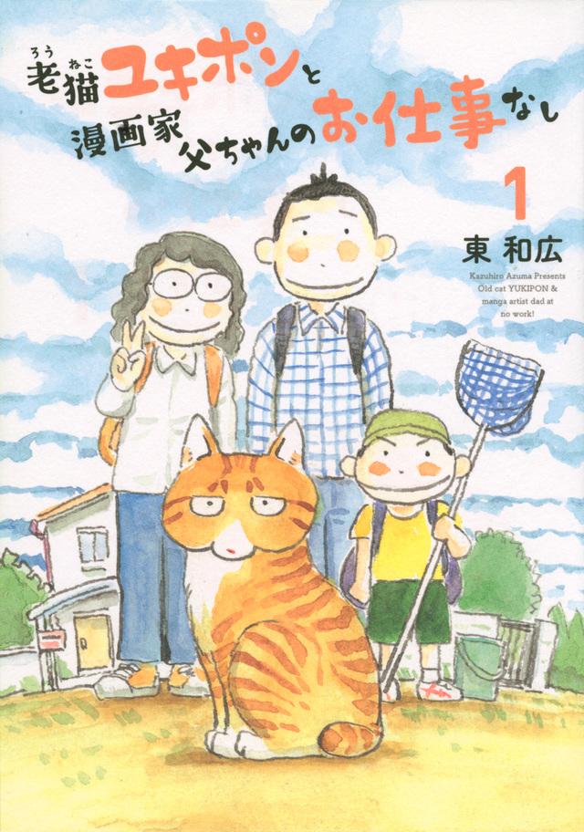 老猫ユキポンと漫画家父ちゃんのお仕事なし(1)