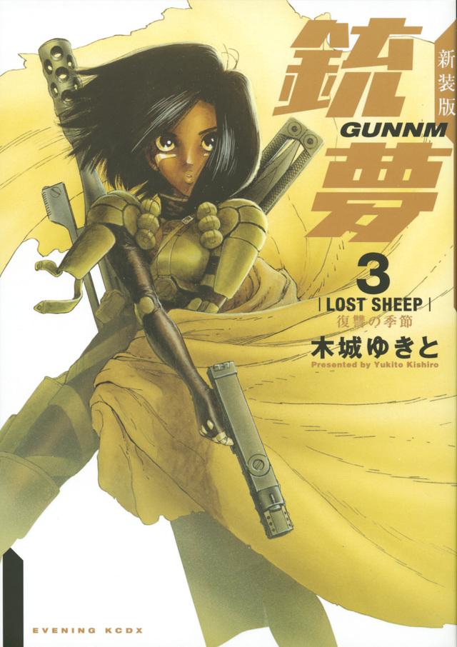 新装版銃夢(3)復讐の季節