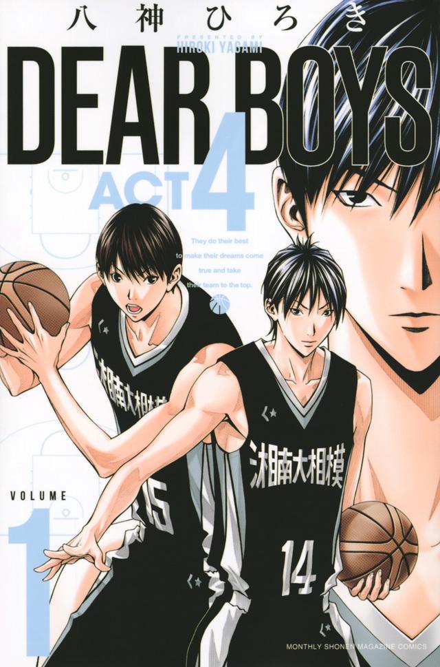 『DEAR BOYS ACT4(1)』書影