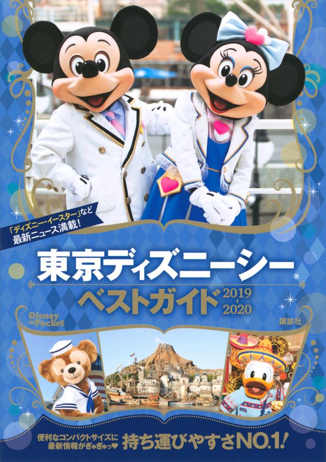 東京ディズニーシーベストガイド 2019-2020