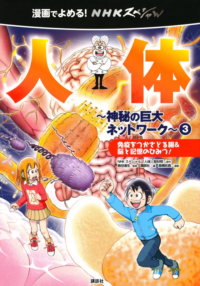 漫画でよめる! NHKスペシャル 人体-神秘の巨大ネットワーク-3 免疫をつかさどる腸&脳と記憶のひみつ!