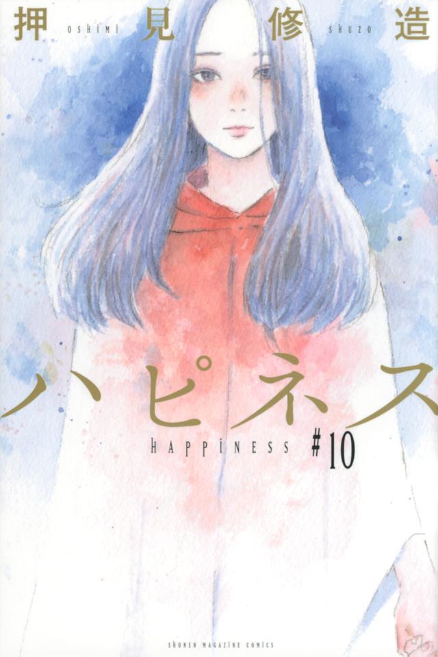 ハピネス(10)