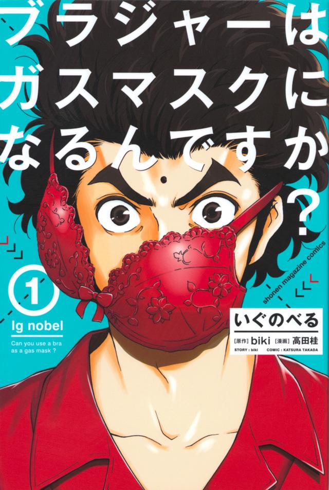 いぐのべる(1) ブラジャーはガスマスクになるんですか?