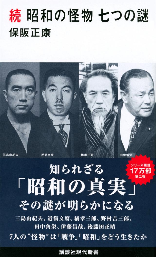 続 昭和の怪物 七つの謎