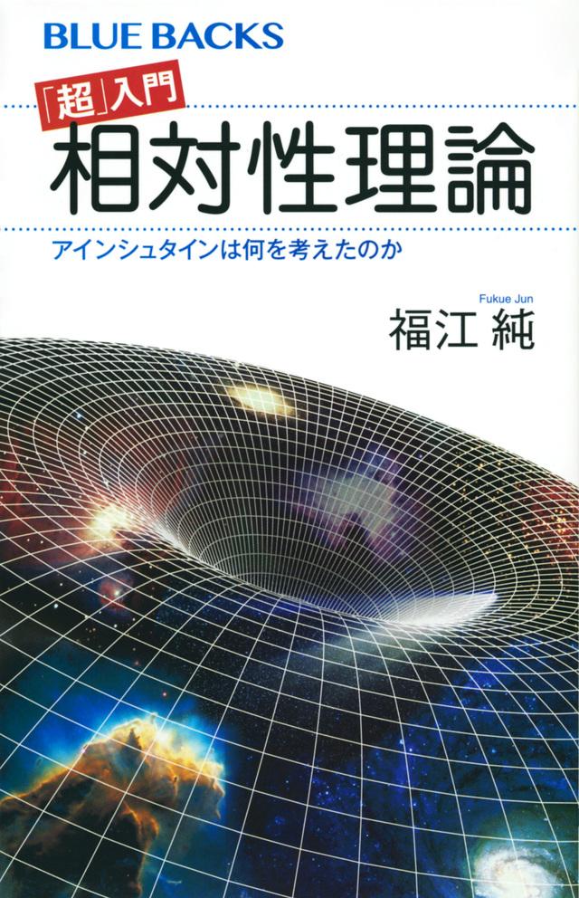 「超」入門 相対性理論 アインシュタインは何を考えたのか