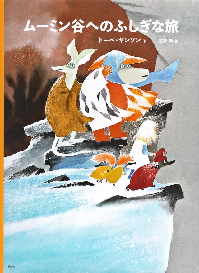 トーベ・ヤンソンのムーミン絵本