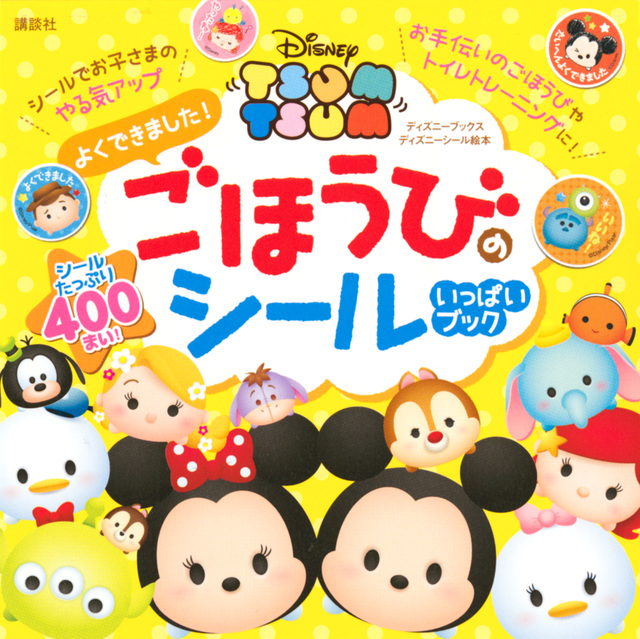 Disney TSUM TSUM よくできました! ごほうびのシールいっぱいブック(ディズニーブックス)