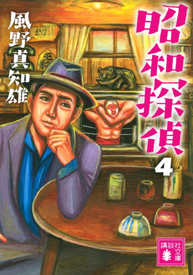 昭和探偵4