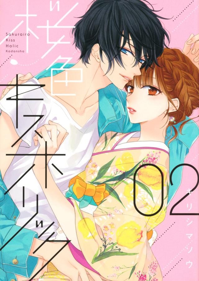 桜色キスホリック(2)