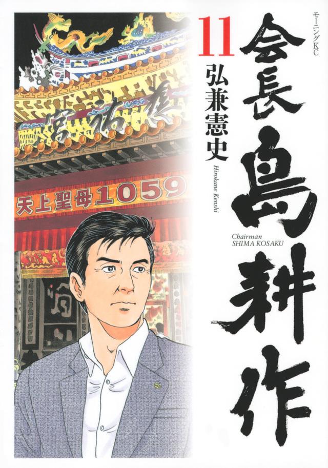 会長 島耕作(11)