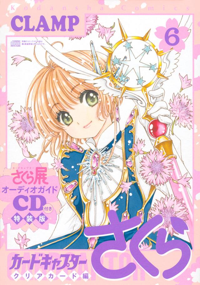 CD付き カードキャプターさくら クリアカード編(6)特装版