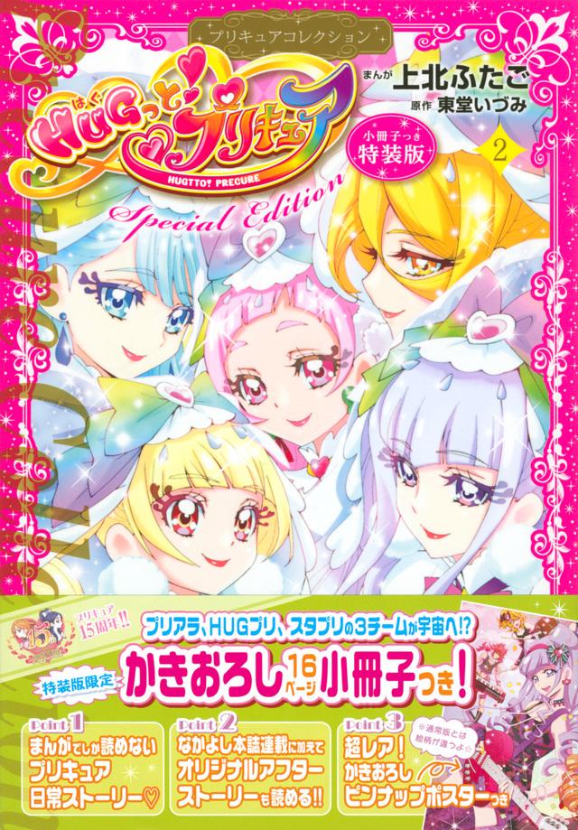 小冊子つき HUGっと!プリキュア(2)プリキュアコレクション 特装版