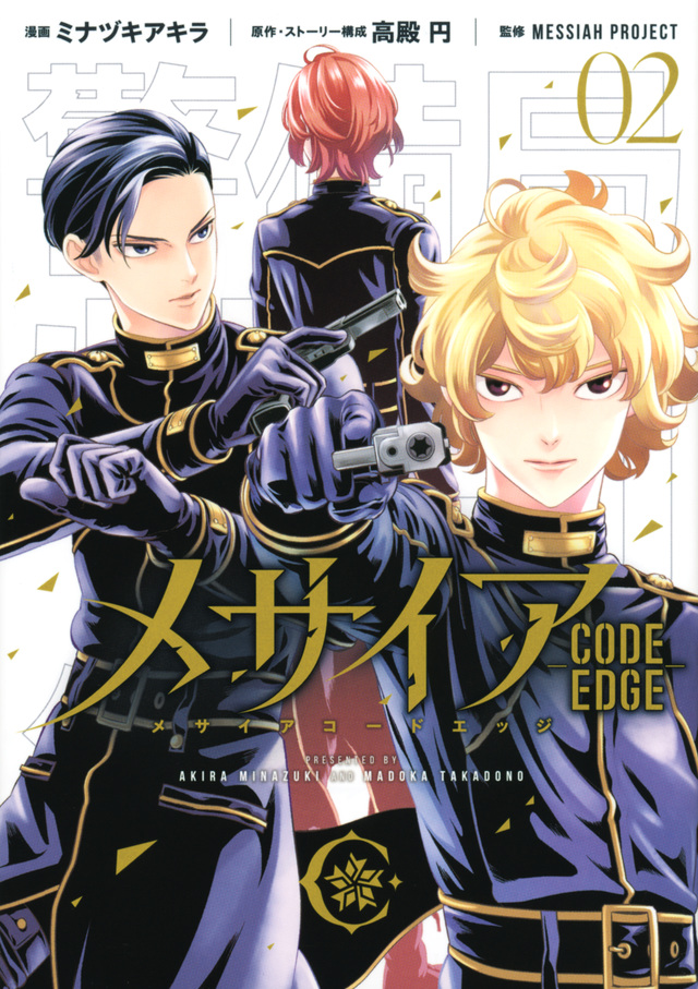 メサイア ―CODE EDGE―(2)