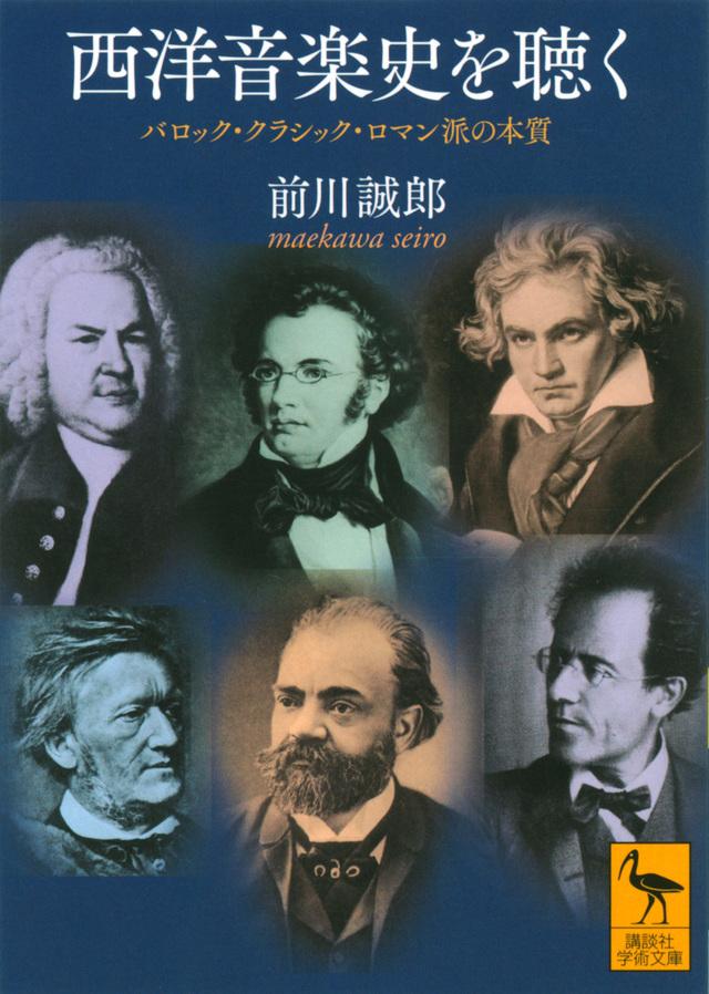西洋音楽史を聴く バロック・クラシック・ロマン派の本質