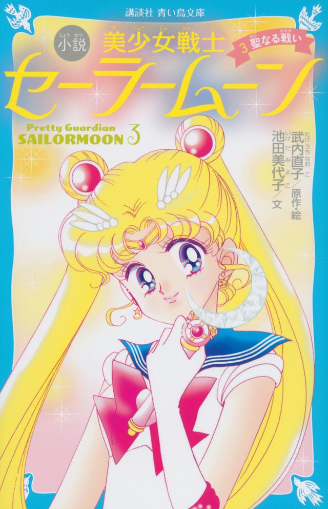 青い鳥文庫版 小説 美少女戦士セーラームーン 3 聖なる戦い