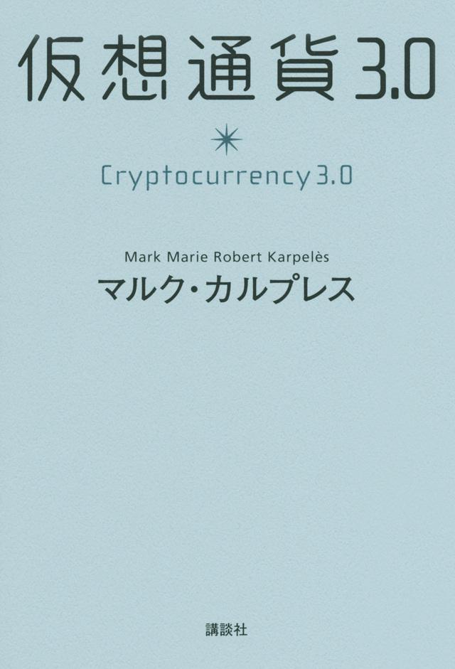 仮想通貨3.0