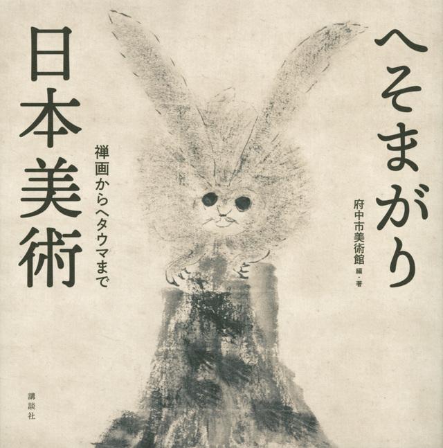 『へそまがり日本美術 禅画からヘタウマまで』書影