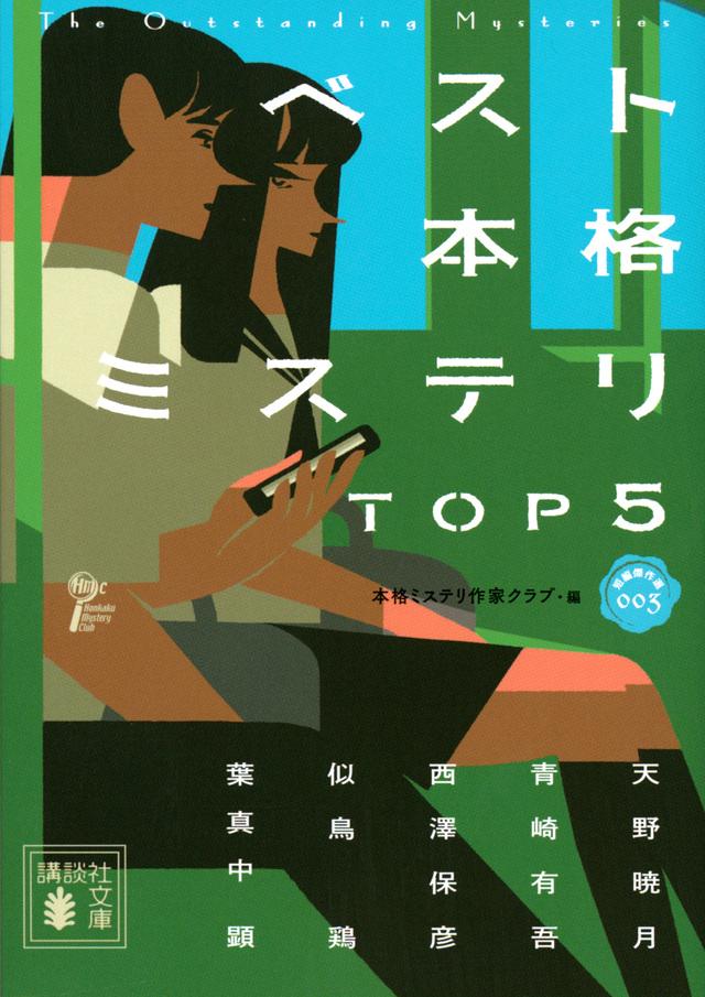 ベスト本格ミステリ TOP5  短編傑作選003